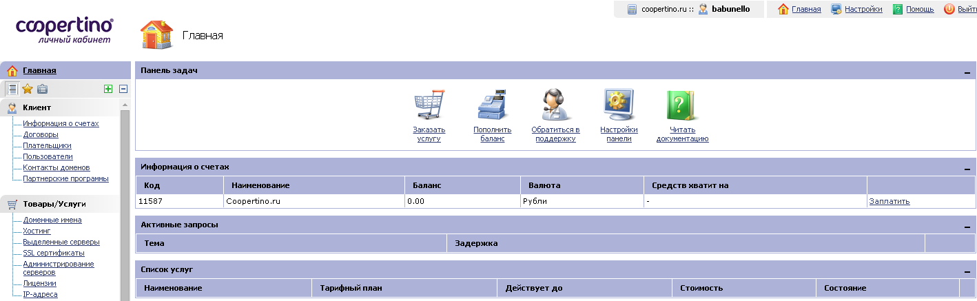 Хостинг сервис ооо рейтинг хостингов для joomla