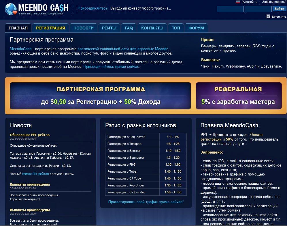 Meendocash.com - партнерская программа эротической социальной сети, основан