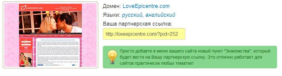 как использовать сайты знакомств для рекламы