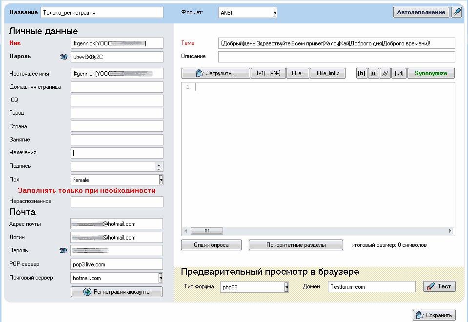 программа для прогона сайта по каталогам catsniper
