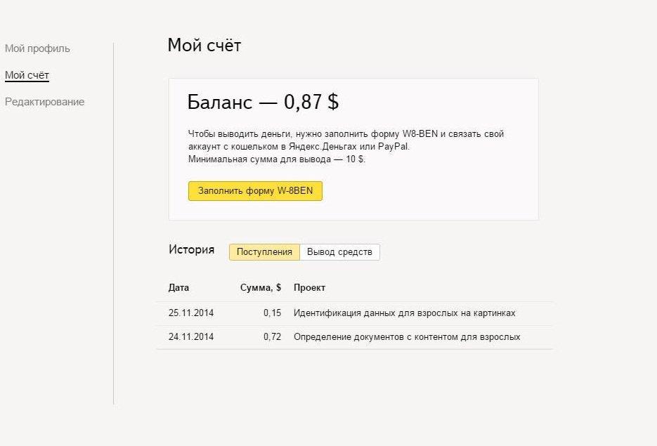 Яндекс толока заработок заработок на домашнем интернете отзывы