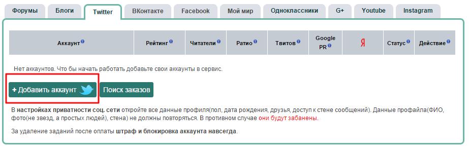 биржа аккаунтов в вк