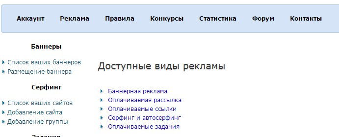 Регистрация в автосерфинге Webisida на сайт-портале Wzarabotke.ru