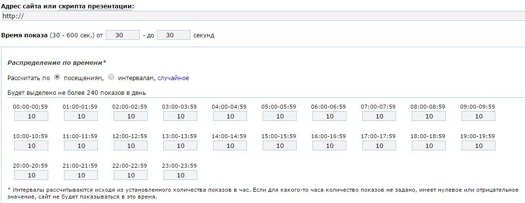Время трансляции в автосерфинге Webisida на сайт-портале Wzarabotke.ru