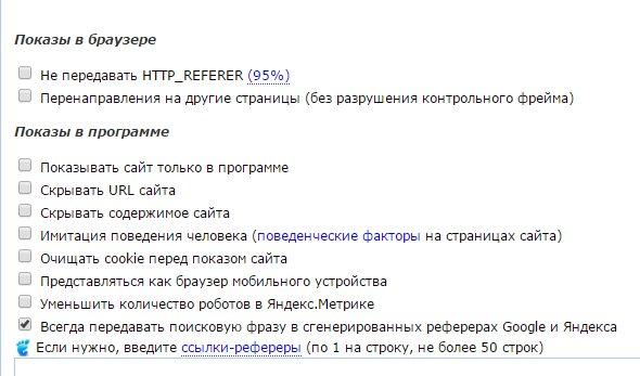 Показы в браузере в автосерфинге Webisida на сайт-портале Wzarabotke.ru