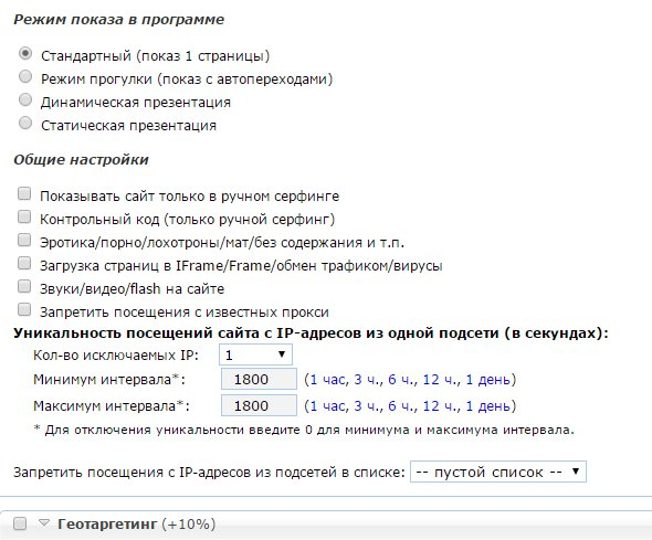 Режим показа в автосерфинге Webisida на сайт-портале Wzarabotke.ru