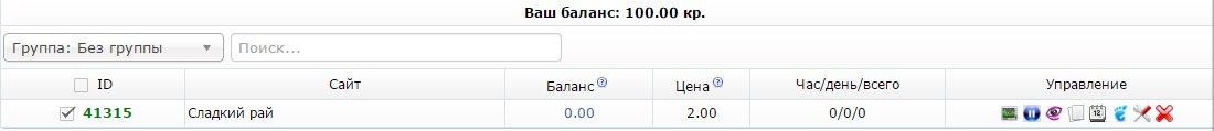 Ваш баланс в автосерфинге Webisida на сайт-портале Wzarabotke.ru