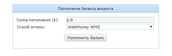 Пополнение баланса в автосерфинге Webisida на сайт-портале Wzarabotke.ru