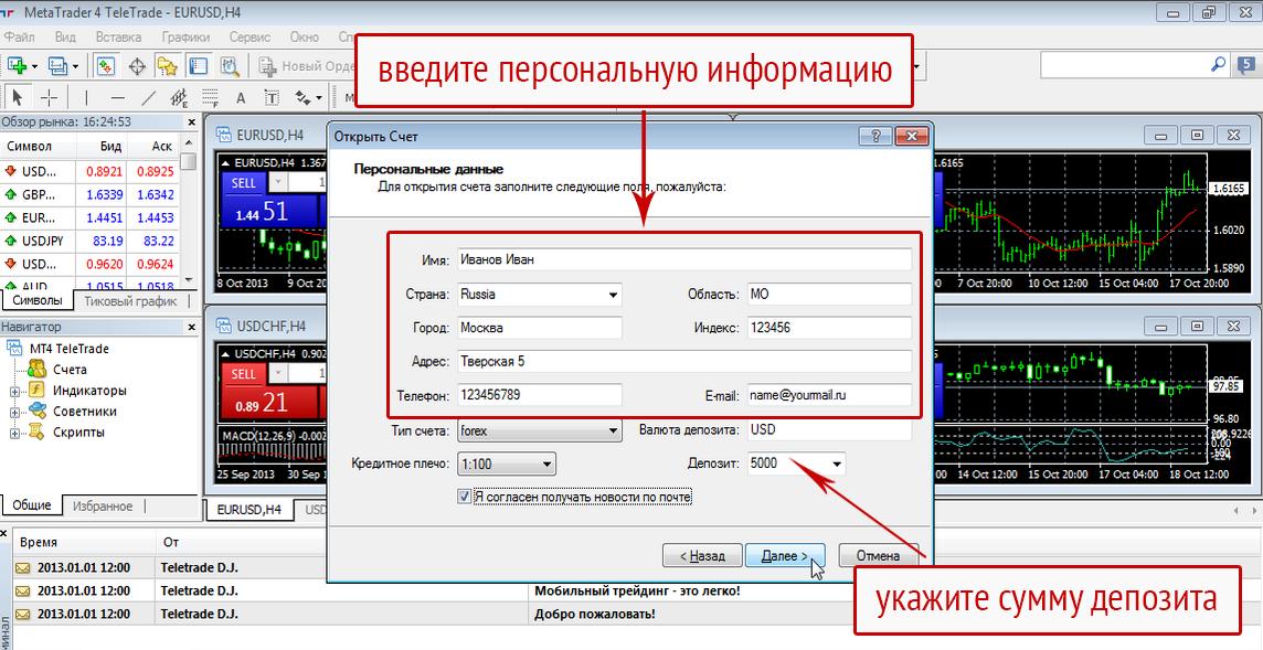 Crm система teletrade сколько сайтов можно сделать на одной лицензии битрикс