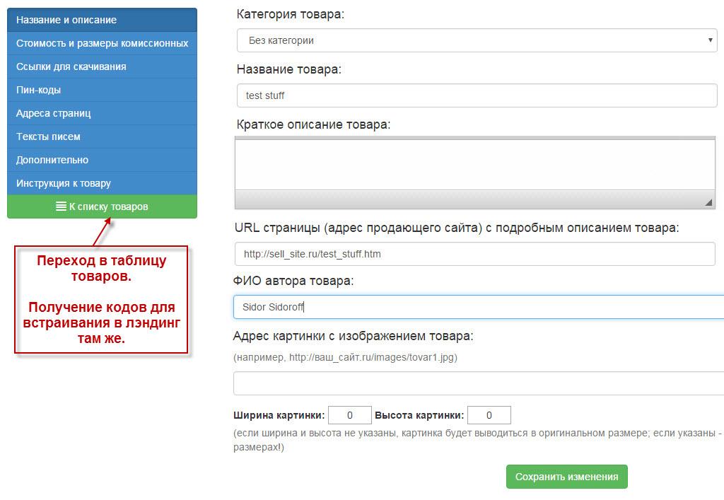 Как сделать форму заказа на сайте wordpress
