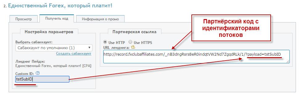 http://actualtraffic.ru/uploads/2016/02/fxclubaffiliates_11.jpg