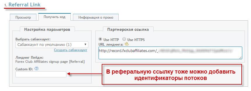 http://actualtraffic.ru/uploads/2016/02/fxclubaffiliates_3.jpg