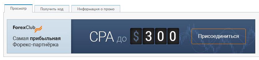 http://actualtraffic.ru/uploads/2016/02/fxclubaffiliates_4.jpg