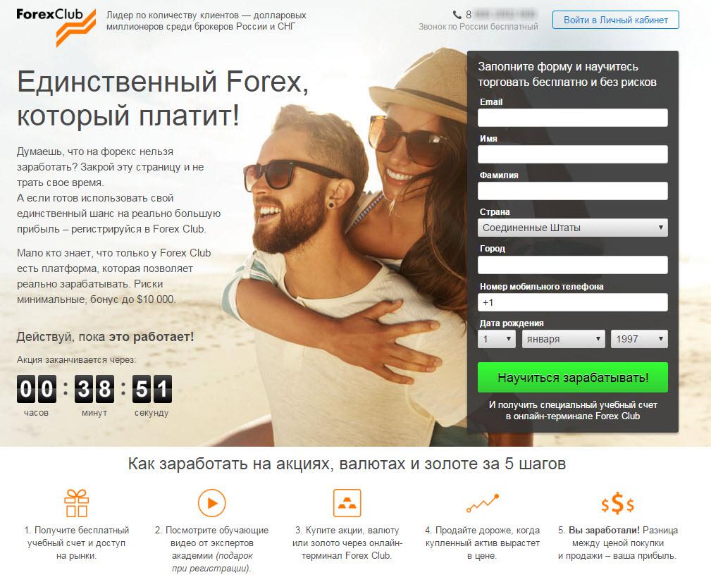 http://actualtraffic.ru/uploads/2016/02/fxclubaffiliates_5.jpg
