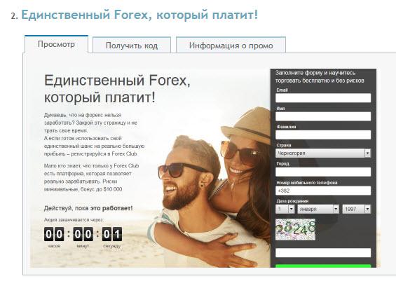 http://actualtraffic.ru/uploads/2016/02/fxclubaffiliates_8.jpg