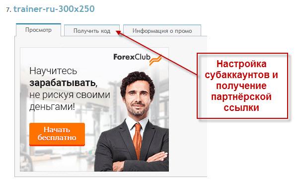 http://actualtraffic.ru/uploads/2016/02/fxclubaffiliates_9.jpg