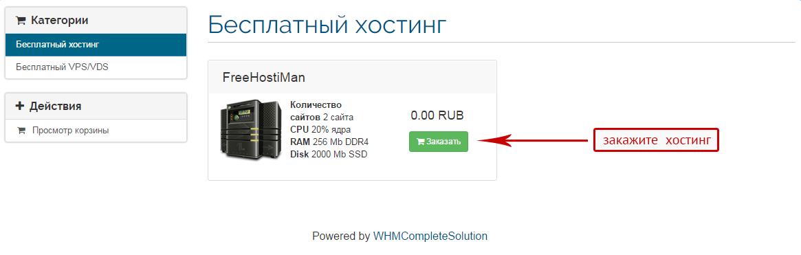 Бесплатный хостинг для домена второго уро скачать сервер на хостинге