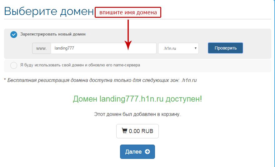 Бесплатные домены kz com третьего уровня и бесплатный хостинг smo оптимизация сайта