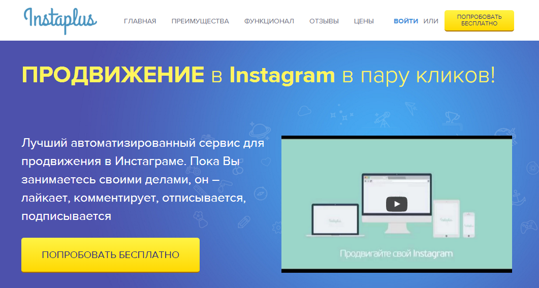 онлайн сервисы продвижения инстаграм