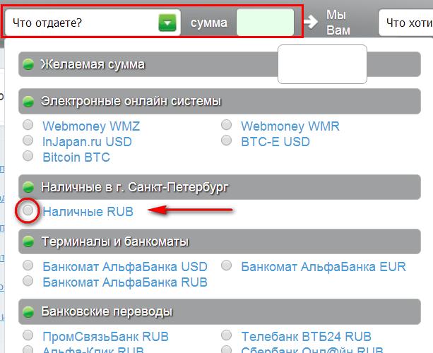 Запрет Webmoney в Украине - что будет с деньгами