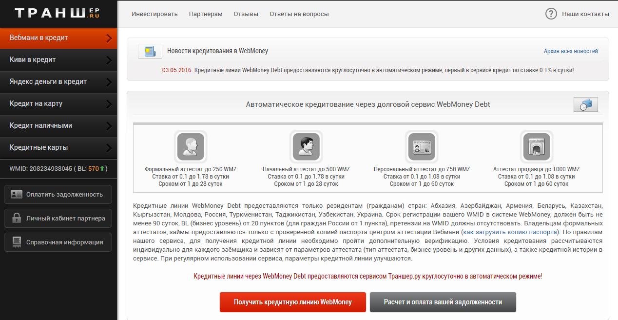 Видео: сервисы автоматического кредитования, кредит на Webmoney