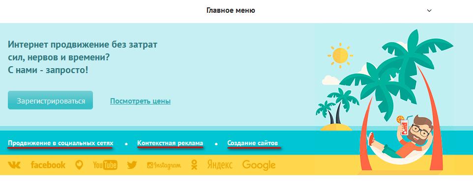 Заказ рекламы без регистрации позиции яндекс директ