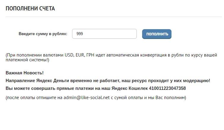 сервис накрутки лайков в инстаграме