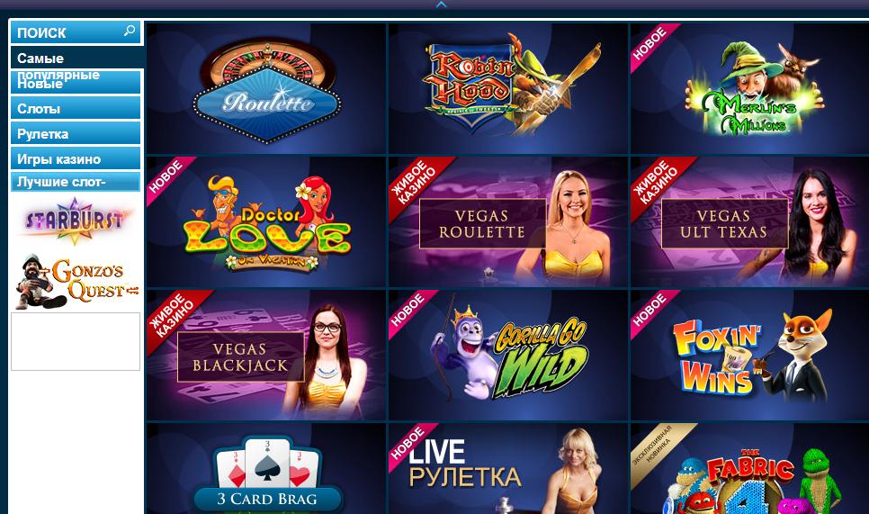 игры казино на сайте william hill вегас