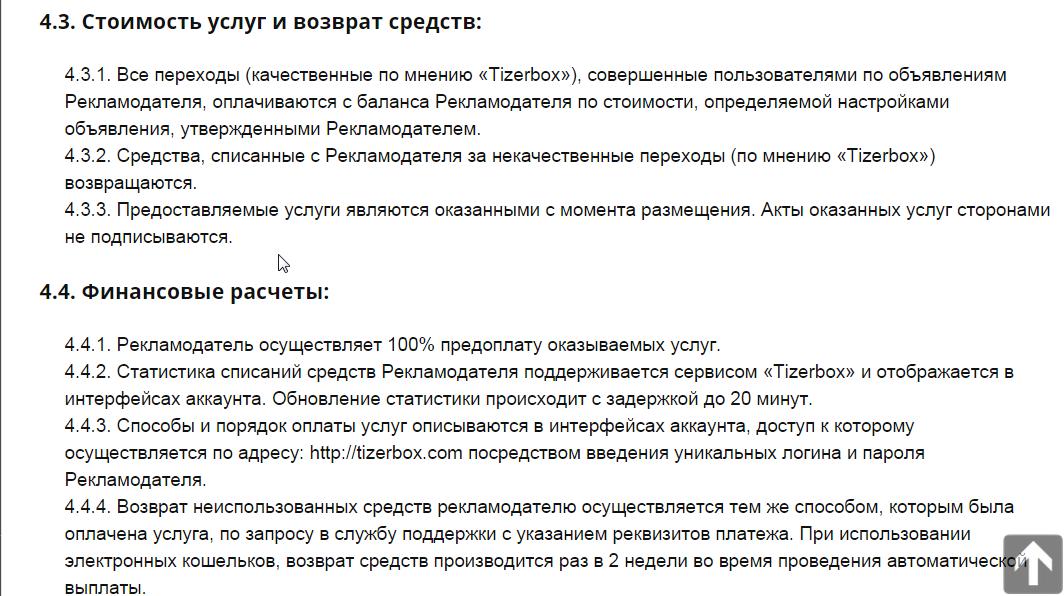 Заработок в тизерной сети Tizerbox.net