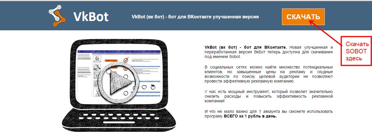 Раскрутка групп вконтакте, лайки Фейсбук, подписчики Инстаграм, Ютуб