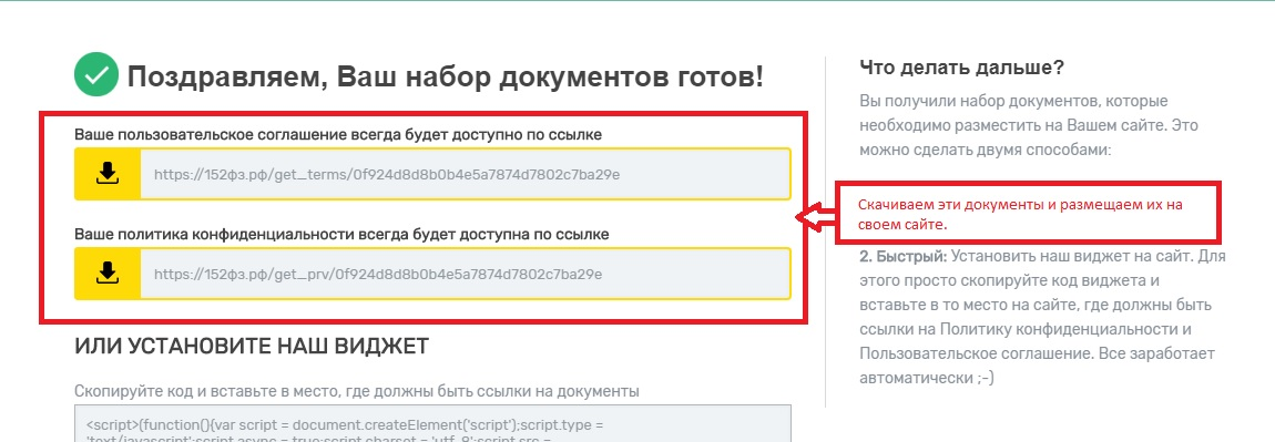 Как сделать политику конфиденциальности на сайт 23