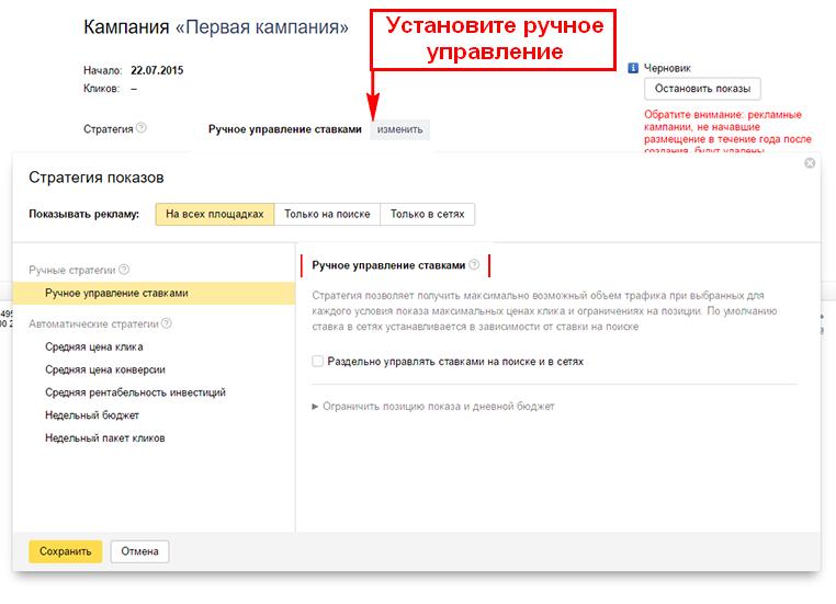 Яндекс директ вход в личный кабинет официальный сайт как в связном положить на яндекс директ