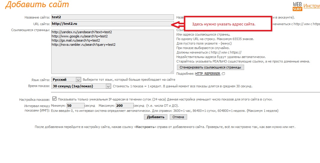 Добавления сайта в автосёрфинг websurf.ru на сайт-портале Wzarabotke.ru