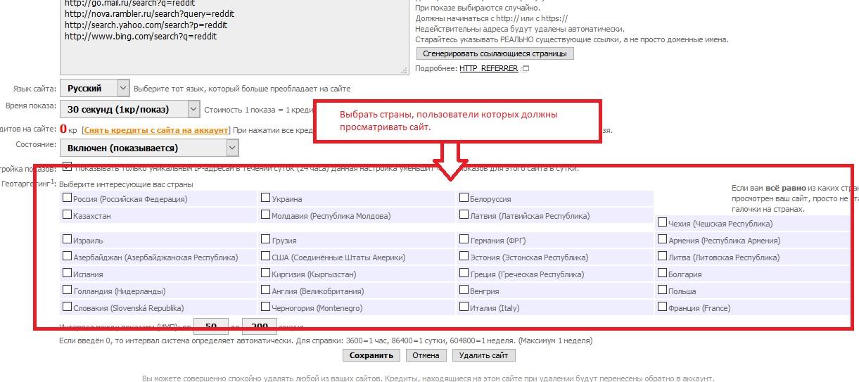 Выбор гетеоданных сайта в автосёрфинг websurf.ru на сайт-портале Wzarabotke.ru