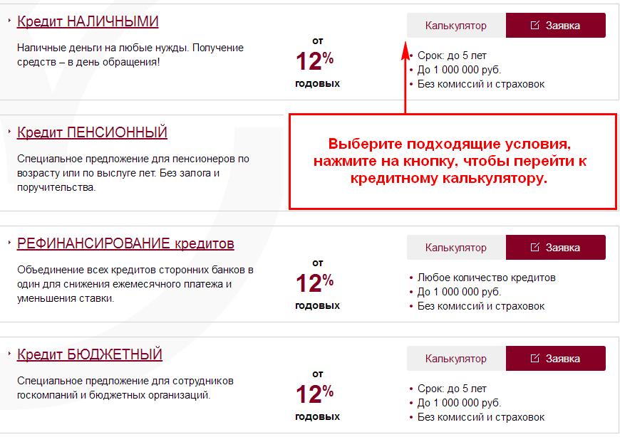 Оплатить кредит интерпромбанк через интернет банк почта россии взять кредит для пенсионеров