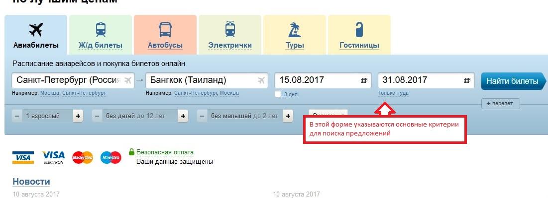 Билеты на самолет до санкт петербурга цена аэрофлот