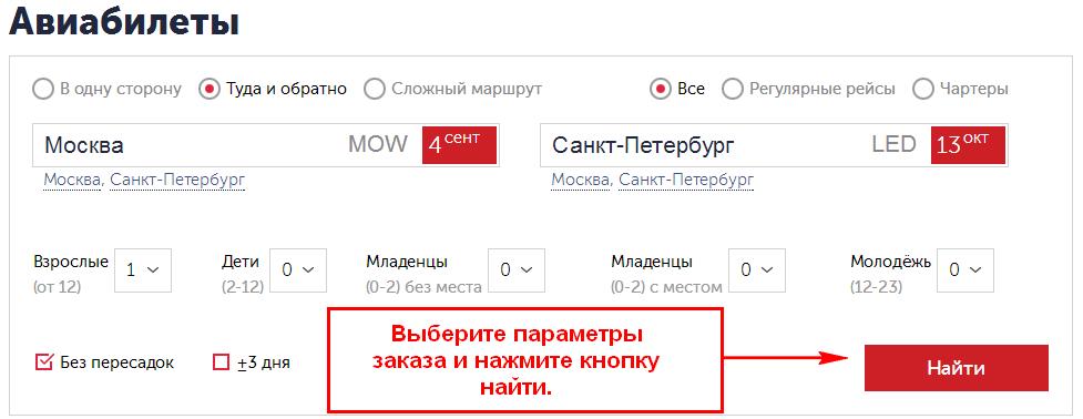 Купить билет на самолет домодедово новосибирск