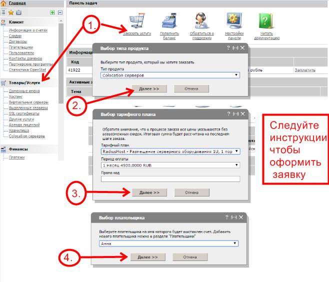 Хостинг radiushost.ru отзывы хостинги для сайтов 50 рублей