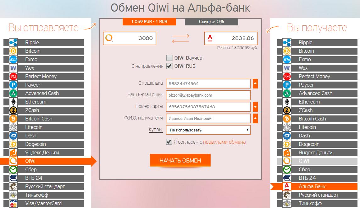 Поменять билайн на qiwi валюту