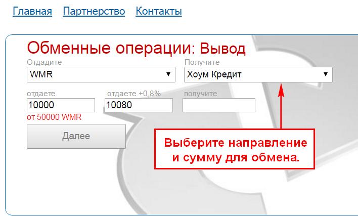 Обмен Perfect Money USD на Bitcoin (BTC)