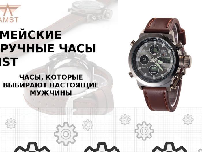 Часы наручные партнерская программа куплю часы наручные механика