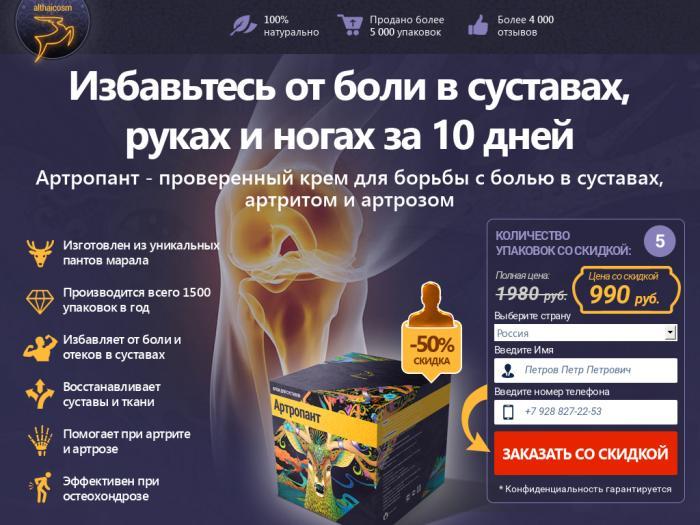Artropant ru, ARTROPANT – CREAMA PENTRU RTICULAȚIILOR