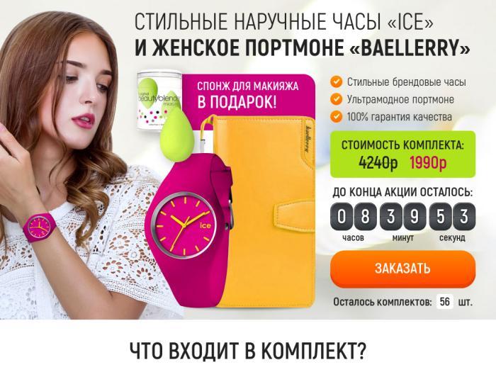 a0c731a616c9 Часы Ice и Портмоне Baellerry партнерская программа и оффер в M1-Shop