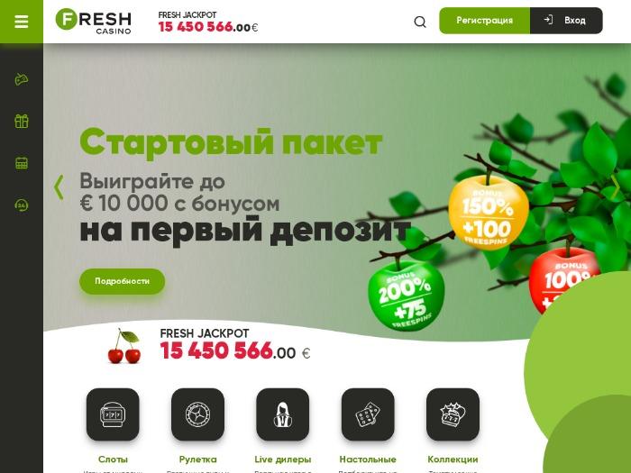 казино фреш официальный сайт