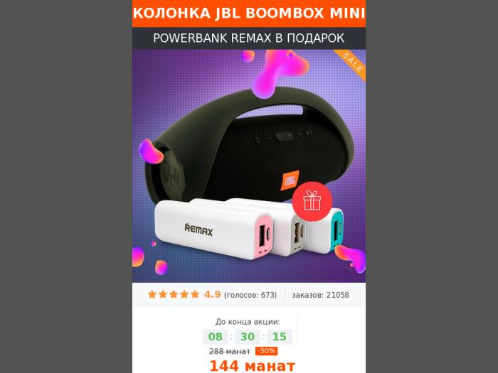 Колонка JBL BoomBox и PowerBank Remax в подарок
