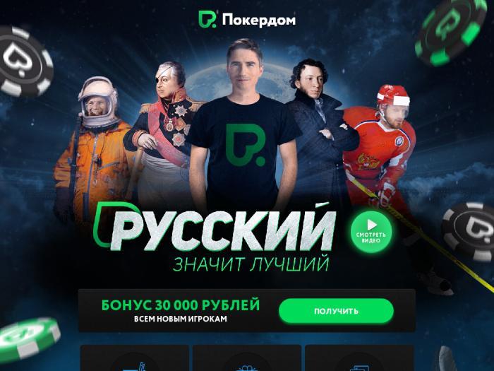 официальный сайт покердом кз