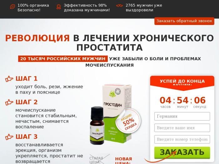 средства от простатита препараты