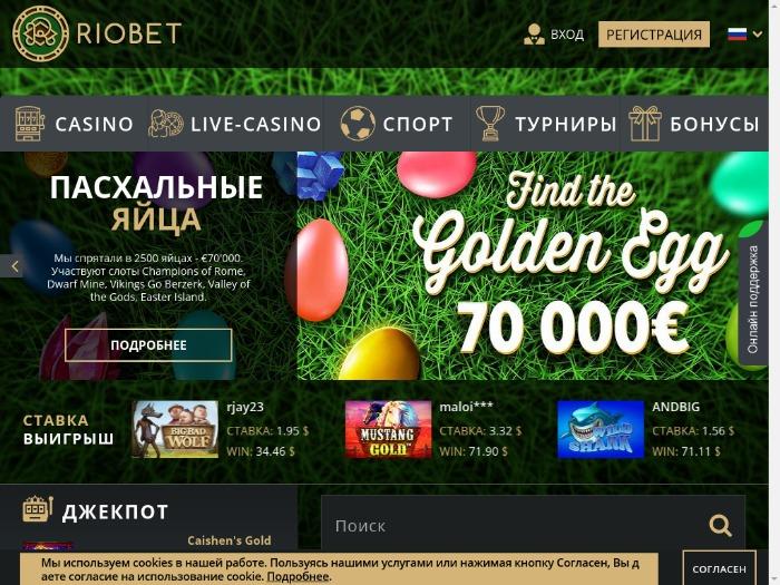 официальный сайт riobet отзывы