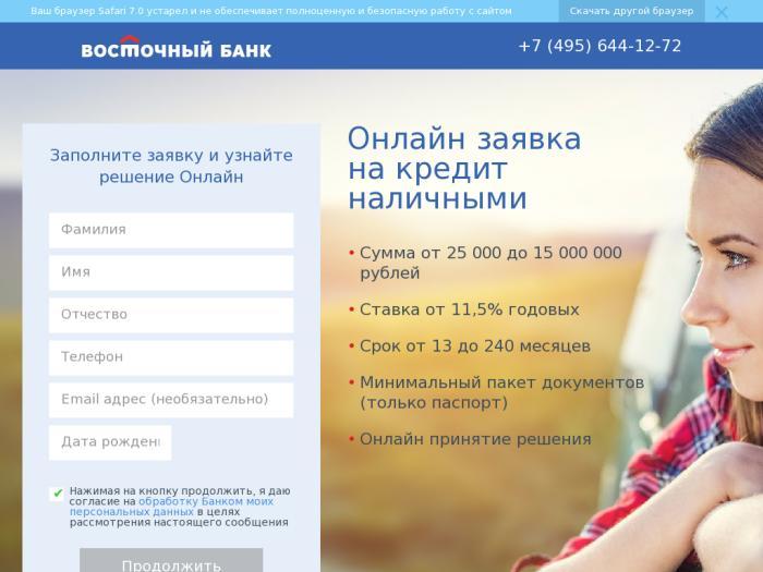 банк восточный кредитные программы